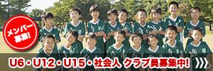 01 U-6 U-12 U-15 社会人 会員募集中