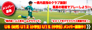 01 U-6 U-12 U-15 会員募集中