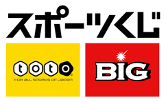 スポーツくじオフィシャルサイト