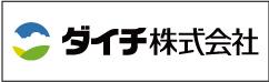 ダイチ株式会社