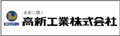 高新工業株式会社