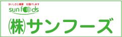 株式会社サンフーズ