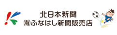 北日本新聞 (有)ふなはし新聞販売店