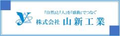 株式会社山新工業
