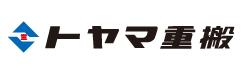 株式会社トヤマ重搬