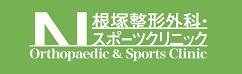 根塚整形外科・スポーツクリニック