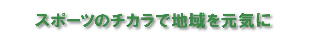 一般社団法人 常願寺川公園スポーツクラブ