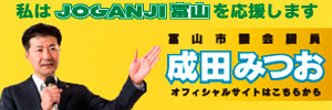 成田みつおオフィシャルサイト