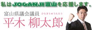 平木柳太郎オフィシャルサイト