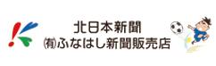 funahashi_shinbun